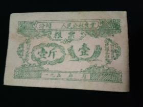 人民公社历史见证  50年代汾阳人民公社饭票壹斤 一张