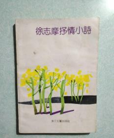 徐志摩抒情小诗 1992年一版一印