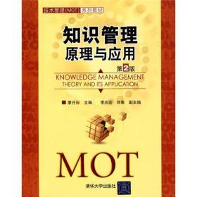 知识管理:原理与应用(第2版)(技术管理(MOT)系列教材)廖开际