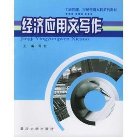 经济应用文写作——工商管理、市场营销本科系列教材