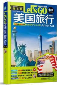 Let's GO美国旅行