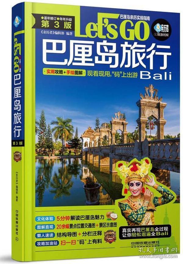 Let' GO巴厘岛旅行