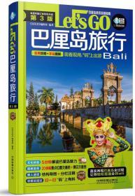 巴厘岛旅行