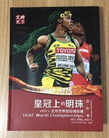 皇冠上的明珠:2015北京世界田径锦标赛摄影集 9787200122770
