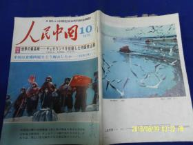 人民中国(日文版)1975.10  (内有中国登山队征服珠穆朗玛峰图片报导和连环画-红小兵二羽.全部)