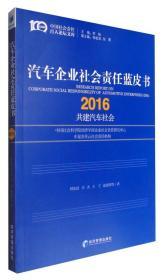 中国社会责任百人论坛文库:汽车企业社会责任蓝皮书(2016) 共建汽车社会