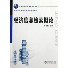 高等学校图书馆学专业系列教材:经济信息检索概论 9787307090408