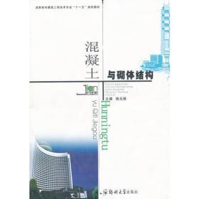 混凝土结构与砌体结构(土木工程)