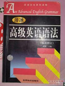 高级英语语法(上册)
