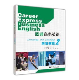 职通商务英语[ 听说教程 2]