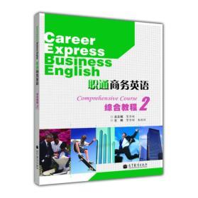 二手职通商务英语综合教程2 朱毅恒 贺雪娟主编 高等教育出版社