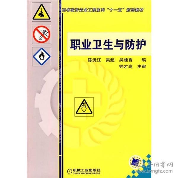 """高等教育安全工程系列""""十一五""""规划教材:职业卫生与防护"""