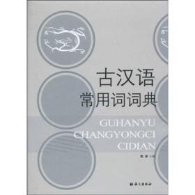 古汉语常用词词典 陈涛 语文出版社 9787801840240
