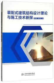 装配式建筑结构设计理论与施工技术新探