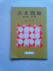 古文问题【昭和57年4月2版发行】