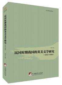 民国时期我国的英美文学研究(19121949)