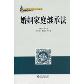 应用型系列法学教材:婚姻家庭继承法