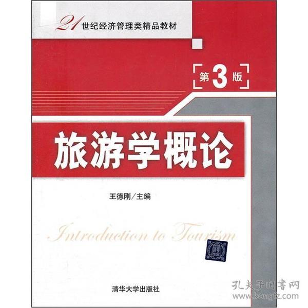 旅游学概论(第3版)/21世纪经济管理类精品教材