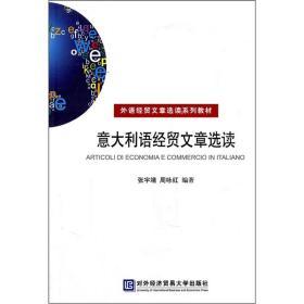 外语经贸文章选读系列教材:意大利语经贸文章选读