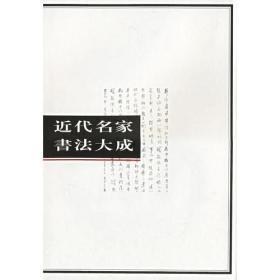 近代名家书法大成(1-4册)