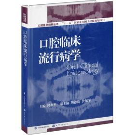 口腔医学精粹丛书:口腔临床流行病学(国家十一五重点规划出版项目)