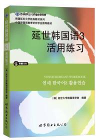 延世韩国语3活用练习/韩国延世大学经典教材系列