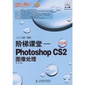 阶梯课堂——Photoshop CS 2中文版图像处理(1CD)