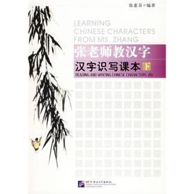 张老师教汉字·汉字识写课本 下