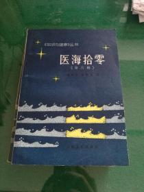 医海拾零(第六辑)《知识与健康》丛书《健康报》编辑部编32开178页