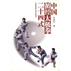中国循经太极拳二十四式