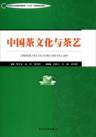 中国茶文化与茶艺