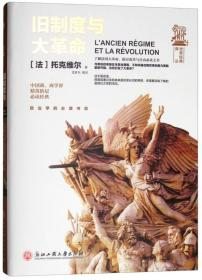旧制度与大革命/世界经典译丛