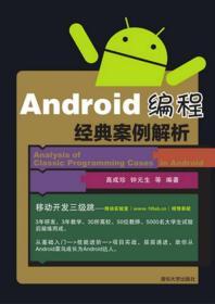 正版二手正版Android编程经典案例解析清华大学出版社9787302382935高成珍有笔记