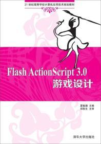 Flash ActionScript 3.0游戏设计