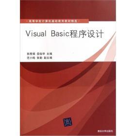 正版】Visual Basic程序设计