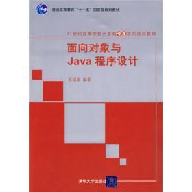 面向对象与Java程序设计/21世纪高等学校计算机专业实用规划教材