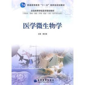 医学微生物学 黄汉菊  高等教育出版社 9787040281422