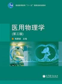 医用物理学 喀蔚波 第3版 9787040358261 高等教育出版社