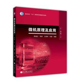 微机原理及应用(第2版)