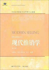现代推销学(第5版)/高等院校本科市场营销专业教材新系