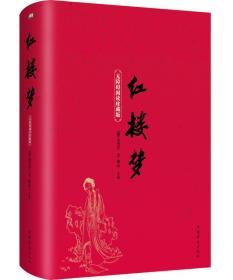 红楼梦(无障碍阅读珍藏版)