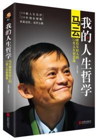 正版我的人生哲学-马云献给年轻人的12堂人生智慧课张燕北京9787550220591ai1