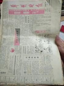 郑州晚报1988年9月4日-9月7日