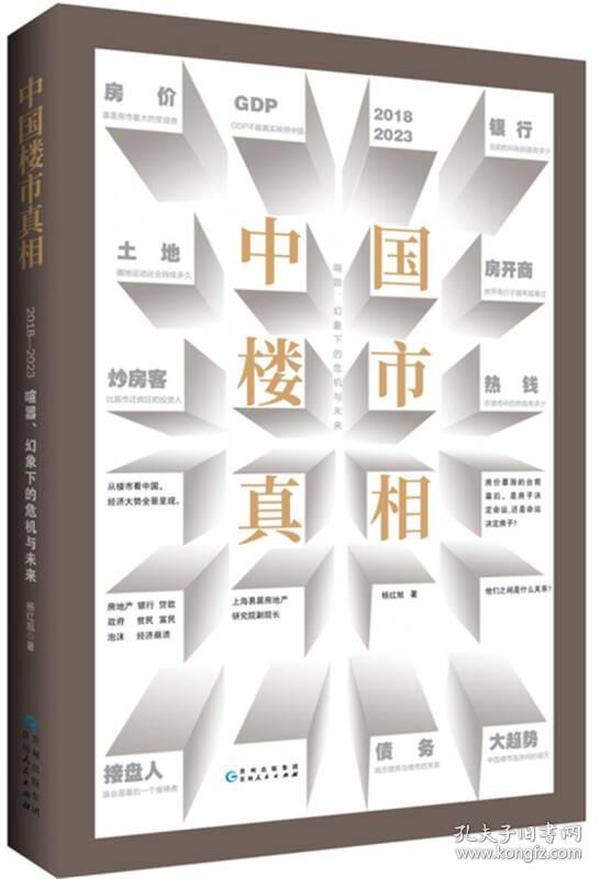 中国楼市真相:喧嚣、幻象下的危机与未来