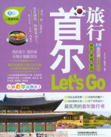 首尔旅行Let's Go 正版库存书