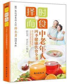 择时而食:中老年人四季健康饮食全书