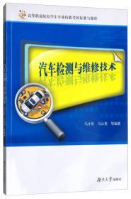 汽车检测与维修技术/高等职业院校学生专业技能考核标准与题库