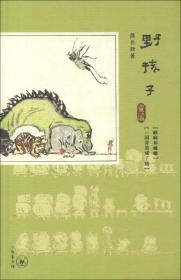 野孩子•童谣(三联童书馆)