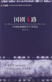 国剧之路:中国电视剧的半个多世纪