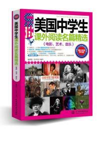 美国中学生课外阅读名篇精选:电影、艺术、音乐(图文双语学习版)